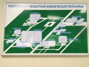Областная больница №1