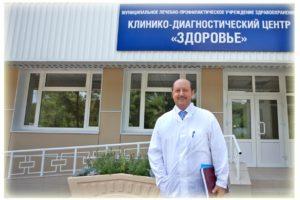 Клинико – диагностический центр «Здоровье»