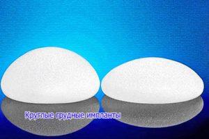 Силиконовые эндопротезы - круглая форма