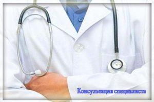 Консультация специалиста по вопросам проведения ФКC под наркозом по тел: 8-863-294-46-98