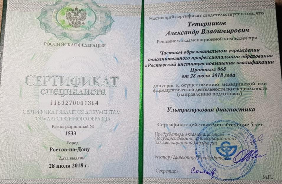 Сертификат специалиста. Ультразвуковая диагностика