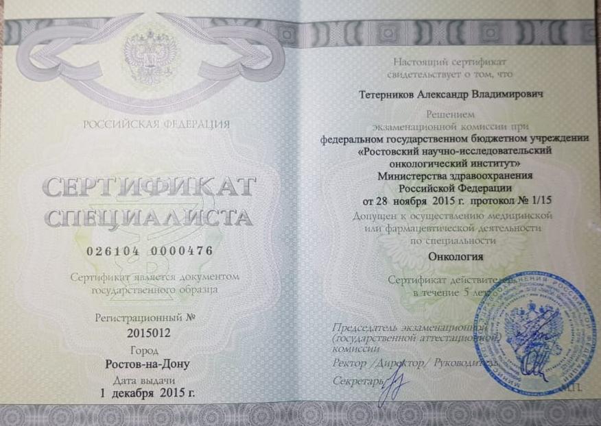 Сертификат специалиста. Специальность - онкология