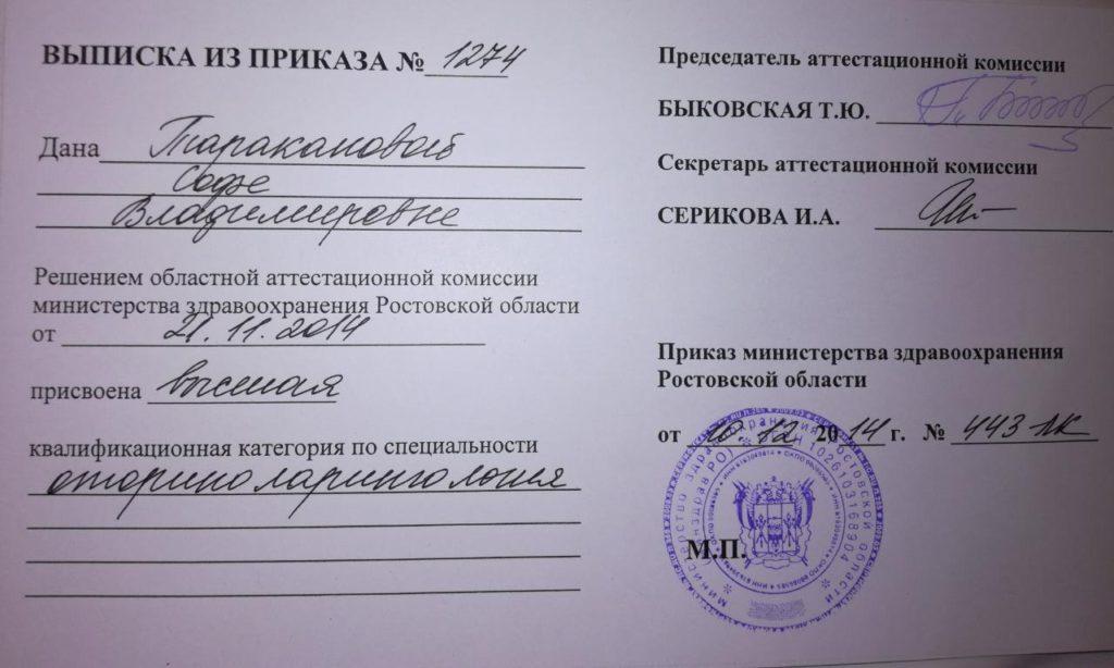 Выписка  присвоении высшей квалификационной категории Таракановой С.В. по специальности Оториноларингология