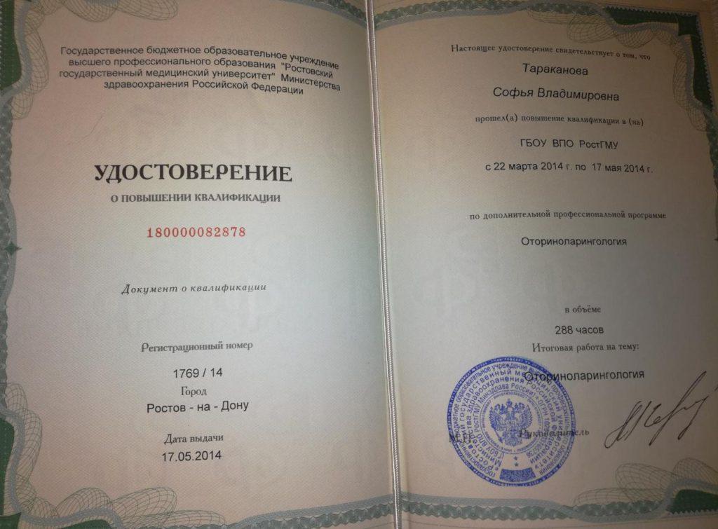 Удостоверение о повышении квалификации по дополнительно профессиональной программе Оториноларингология
