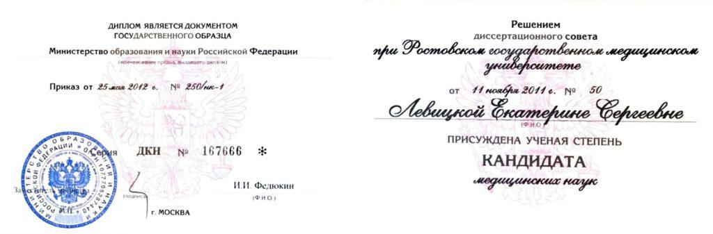 Диплом о присуждении учёной степени К.М.Н.