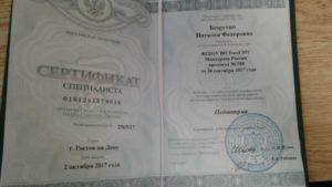 Наталья Фёдоровна Безручко. ПЕдиатрия