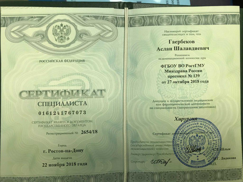 Сертификат специалиста. Хирургия