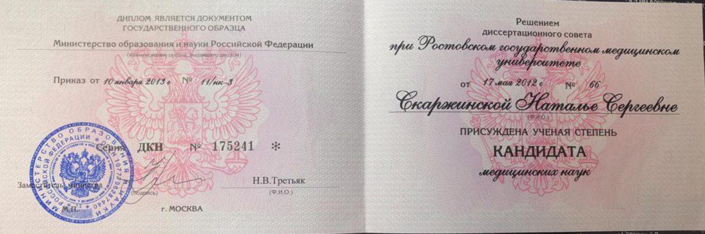 Диплом. Присуждение учёной степени.  Наталья Сергеевна Скаржинская. К.М.Н.