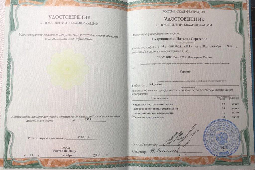 Удостоверение о повышении квалификации. Терапия.  Наталья Сергеевна Старжинская