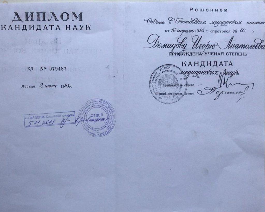 Диплом КМН. Демидов Игорь Анатольевич