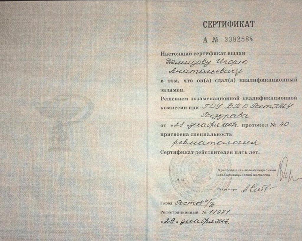 Сертификат. Выдан Демидову Игорю Анатольевичу в том, что он сдал квалификационный экзамен. Присвоена специальность - Ревматология