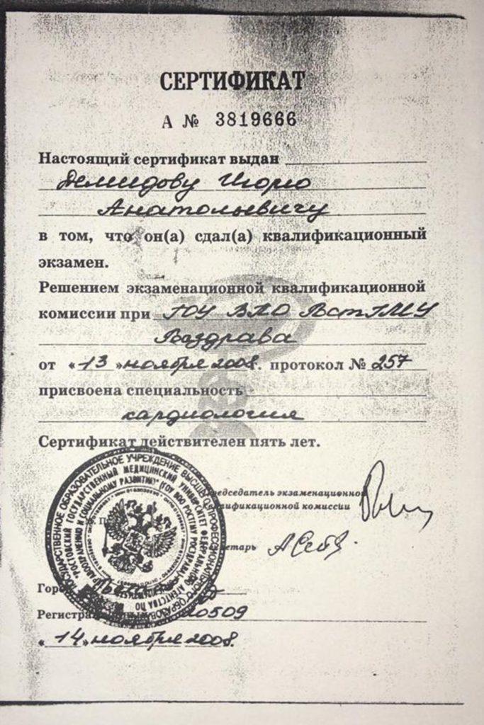 Сертификат. Выдан Демидову Игорю Анатольевичу в том, что он сдал квалификационный экзамен. Присвоена специальность - Кардиология