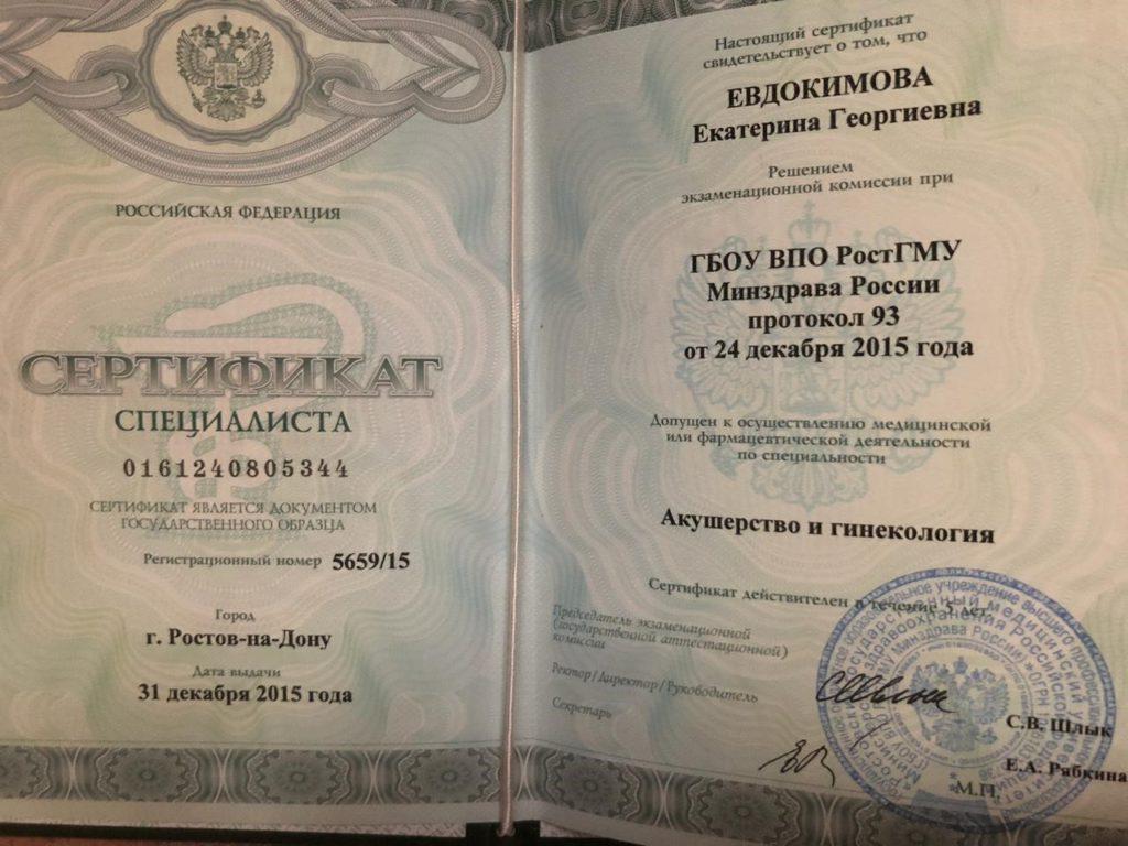 Сертификат специалиста. Евдокимова Екатерина Георгиевна. Акушерство и гинекология