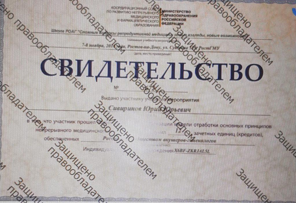 Сивиринов гастроэнтеролог в РОстове