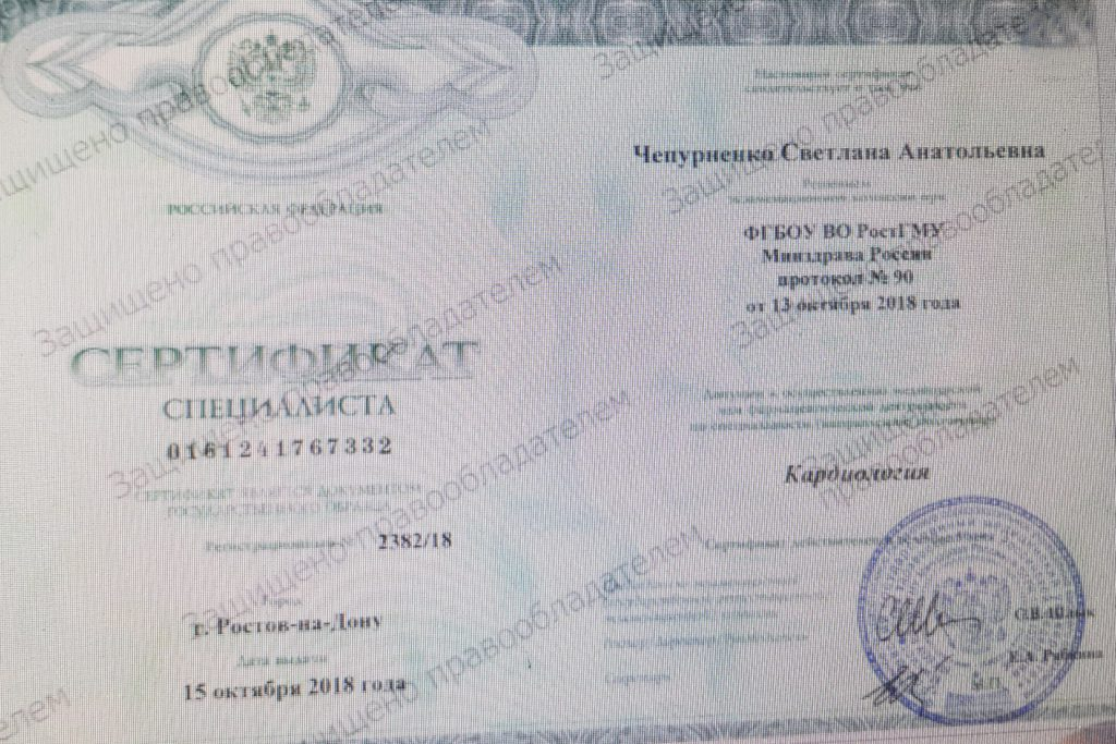 Светлана Анатольевна Чепуренко Кардиолог в Ростове