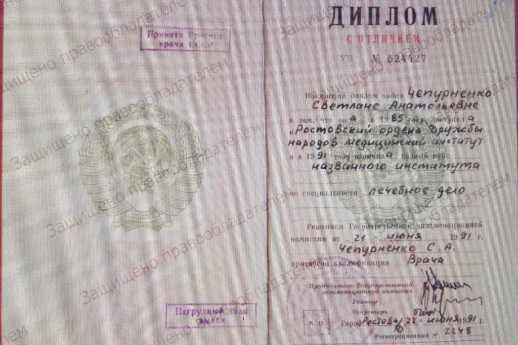 Светлана Анатольевна Чепуренко Кардиолог Ростов