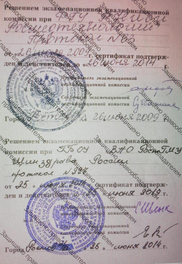 Сивиринов Юрий Юрьевич гастроэнтеролог проктолог маммолог хирург
