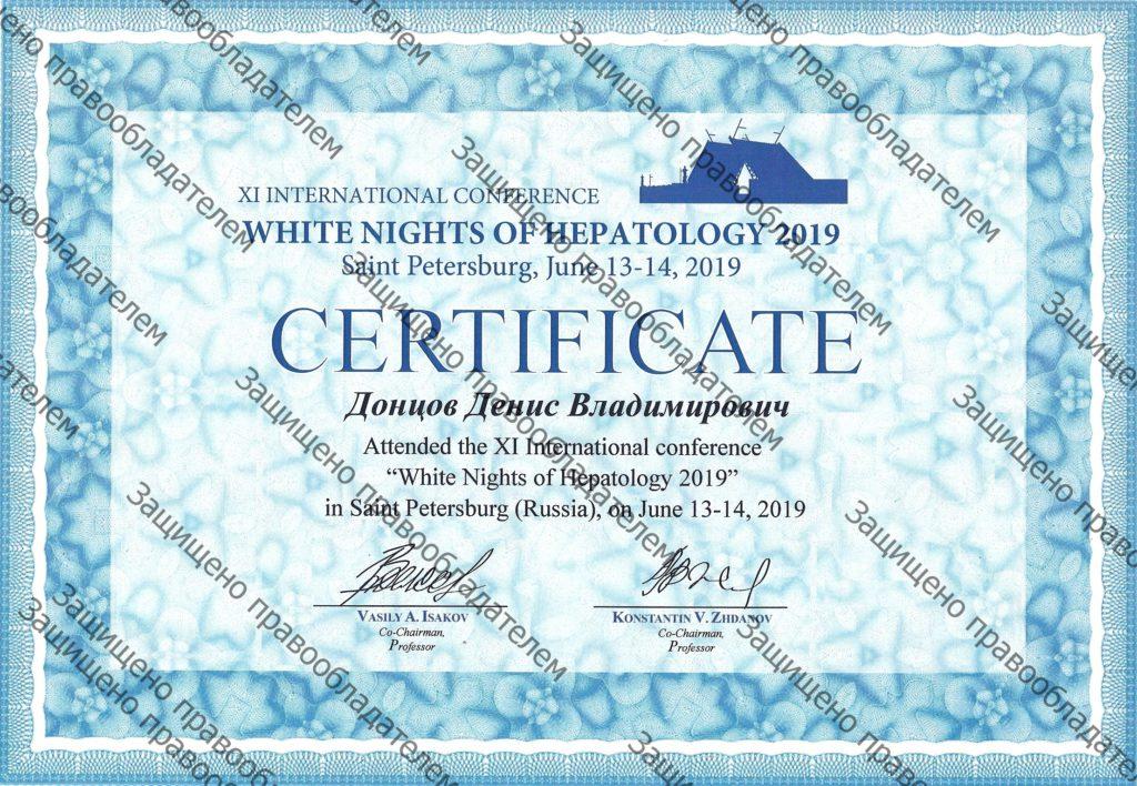 Сертификат. White nights of Hepatology 2019. Денис Владимирович Донцов