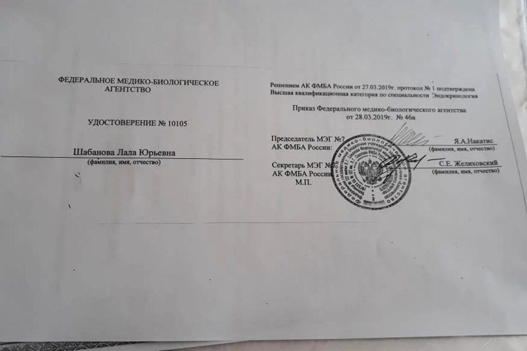 Шабанова Лала Юрьевна
