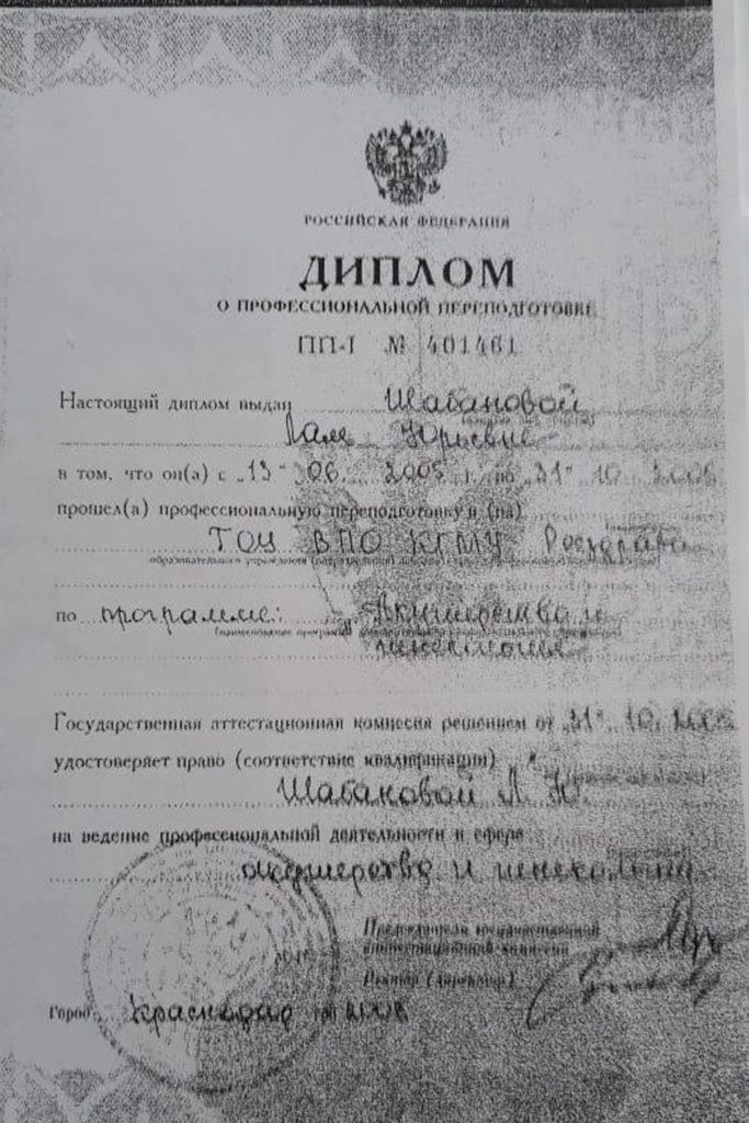Эндокринолог в Ростове