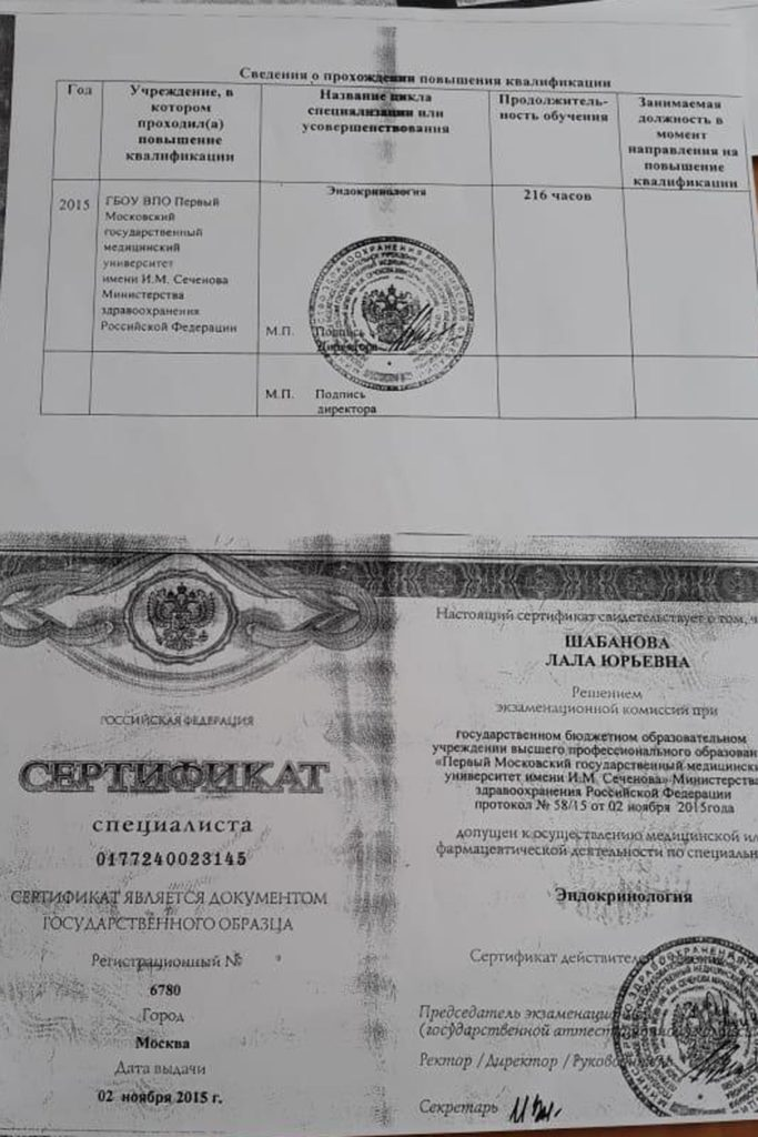 Сведения о повышении квалификации. Сертификат Специалиста. Шабанова Л.Ю.