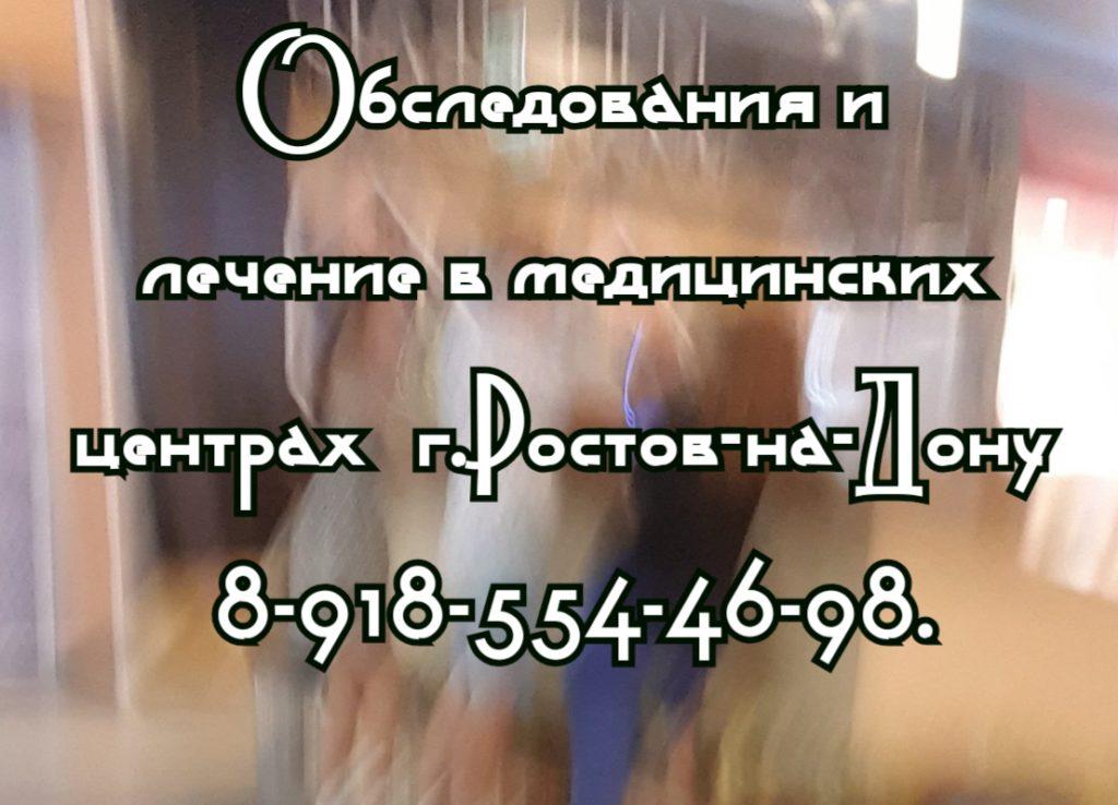 Рязанова дерматолог в Ростове