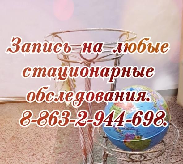 Рязанова Ольга Артуровна дерматолог в Ростове
