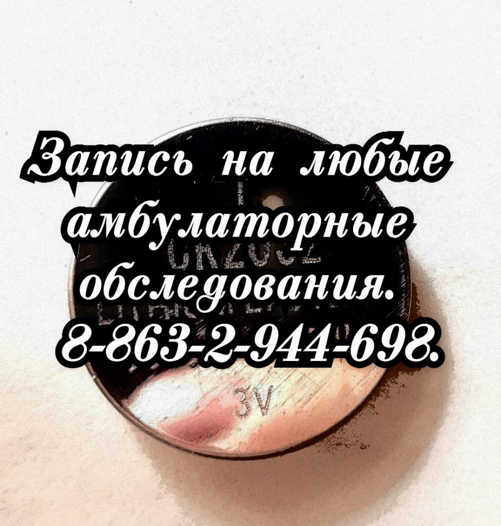 Запись на амбулаторные обследования в Ростове-на-Дону