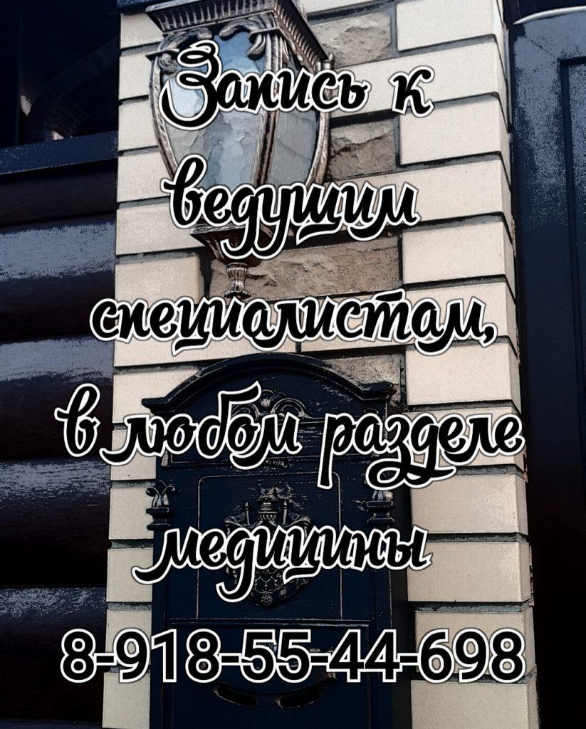 Лучшие дерматологи в Ростове-на-Дону и области