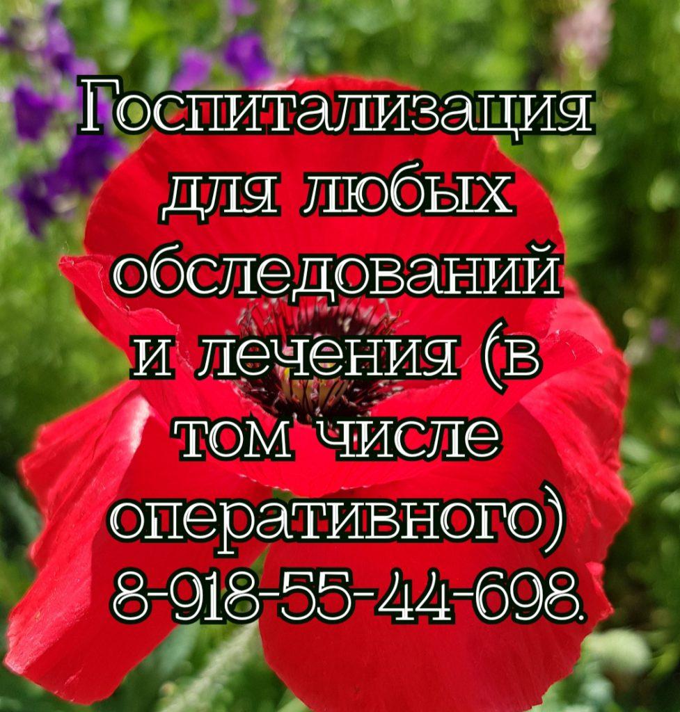 Ольга Анатольевна Аниканова. ЛОР оториноларинголог в Ростове-на-Дону