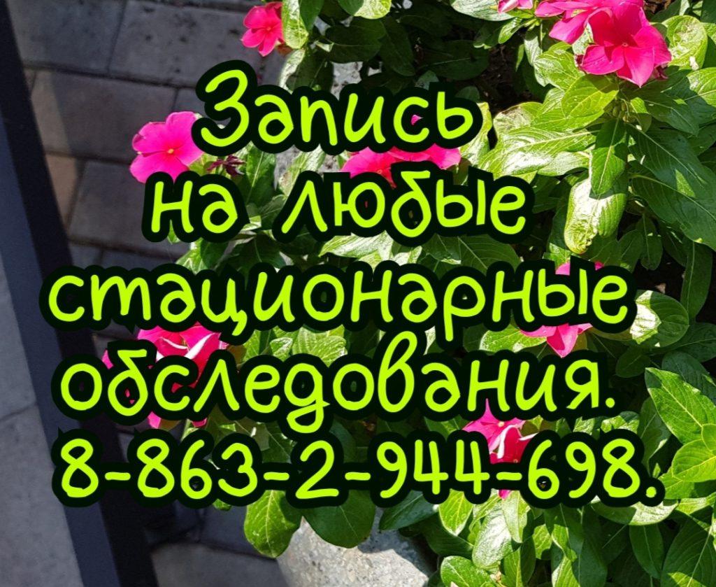 Анастасия Александровна Урюпина. Колопроктолог. Онколог. Хирург в Ростове