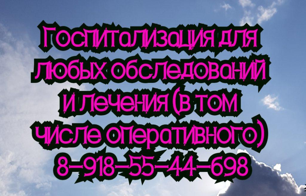 Людмила Александровна Иванова  Эндокринолог в Краснодаре