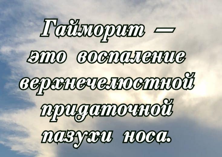 Диагностика, лечение, профилактика гайморита в Ростове-на-Дону