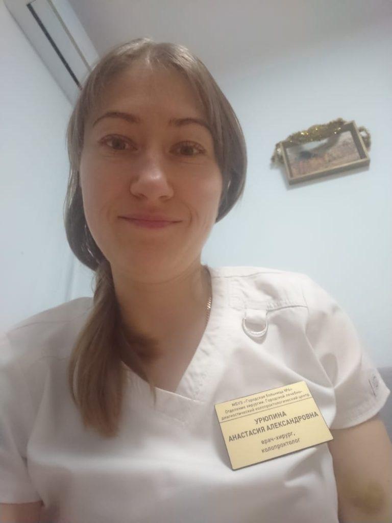 Урюпина. проктолог. Онколог. Хирург