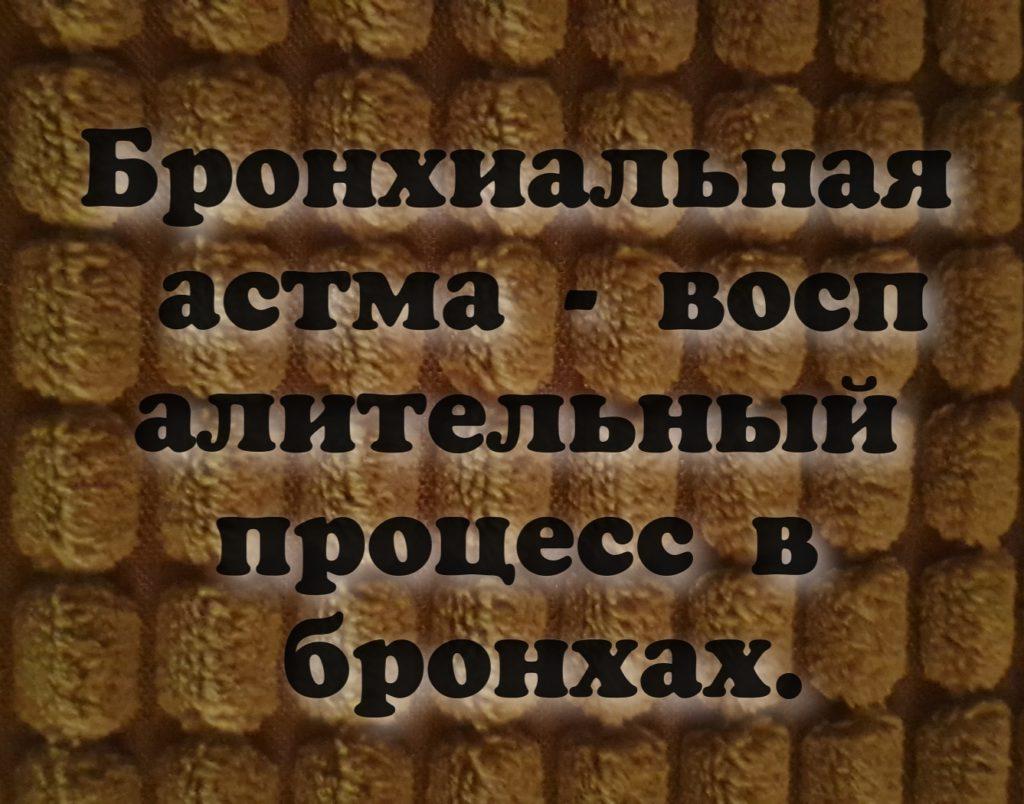 Астма диагностика лечение в Ростове