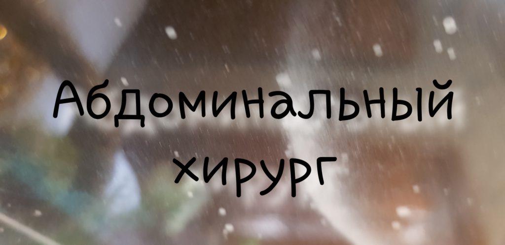 Абдоминальный хирург - Э. Э. оглы Аскеров Эльяр Эльман оглы Аскеров в Ростове проктолог