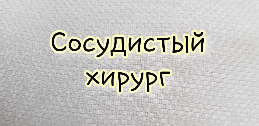 Сосудистый хирург - Эльяр Эльман оглы Аскеров в ростове