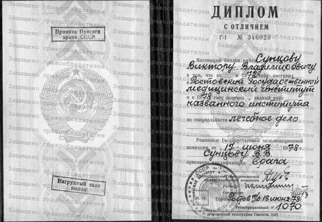 Виктор Владимирович Сунцов ЛОР в Ростове гайморит лечение