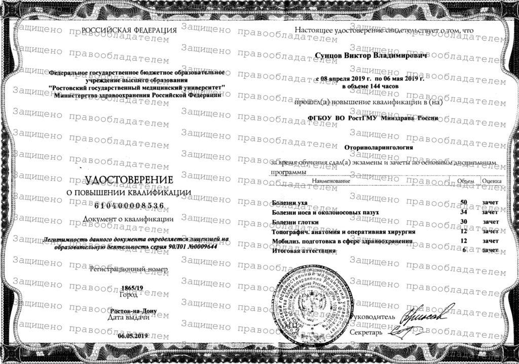 Виктор Владимирович Сунцов ЛОР в Ростове