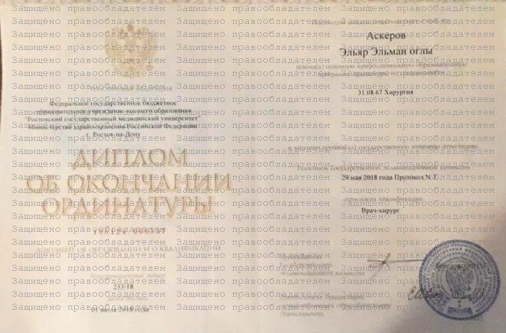 Эльяр Эльман оглы Аскеров. Врач-хирург в Ростове
