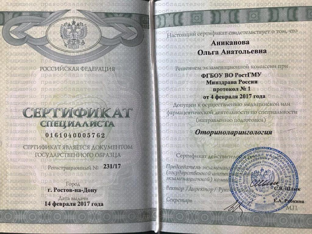 Аниканова ЛОР в Ростове
