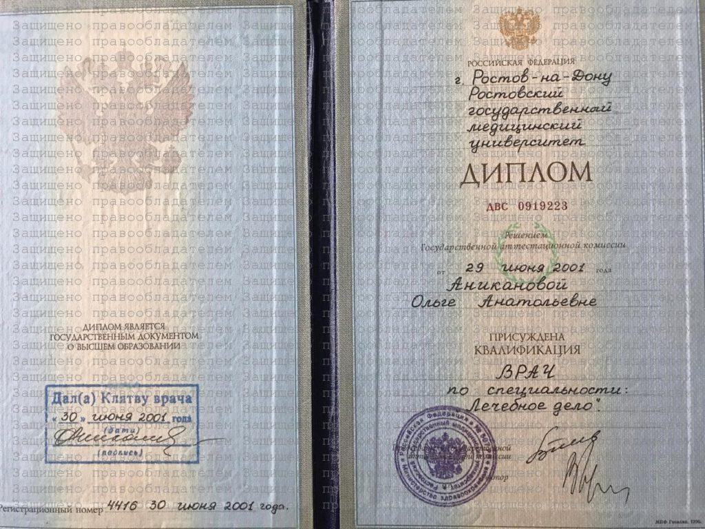 Ольга Анатольевна Аниканова   оториноларинголог