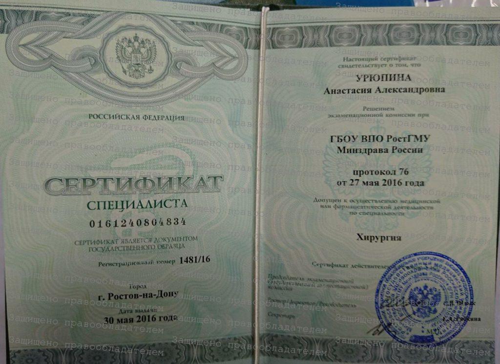 Анастасия Александровна Урюпина. Колопроктолог. Онколог. Хирург