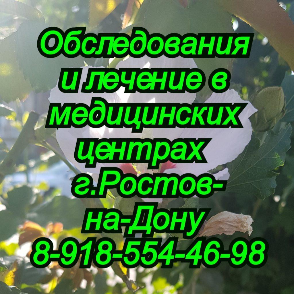 Ващенко маммолог в Ростове