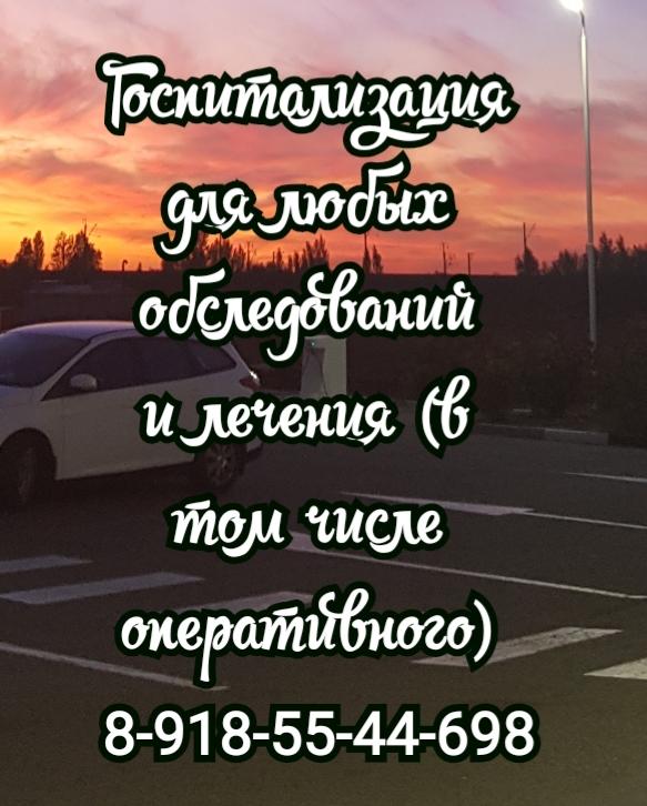 Оториноларинголог в Ростове