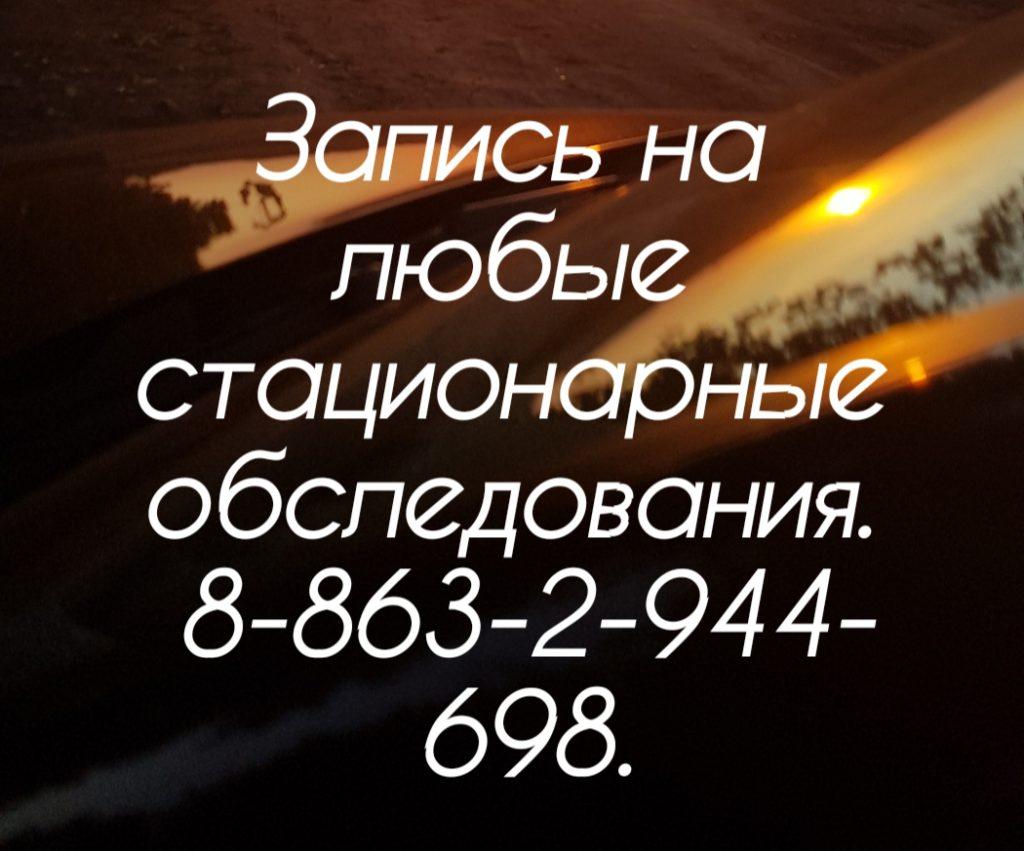 Стационарные обследования в Ростове-на-Дону
