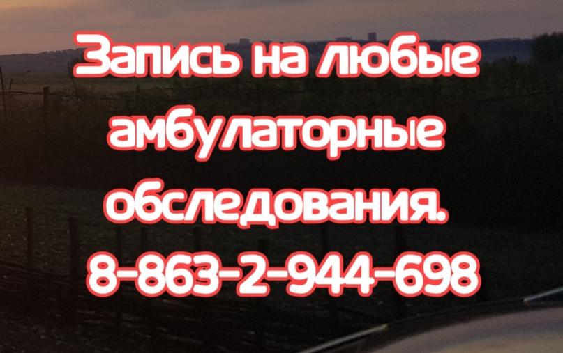 Лучшие оториноларингологи в Ростове-на-Дону