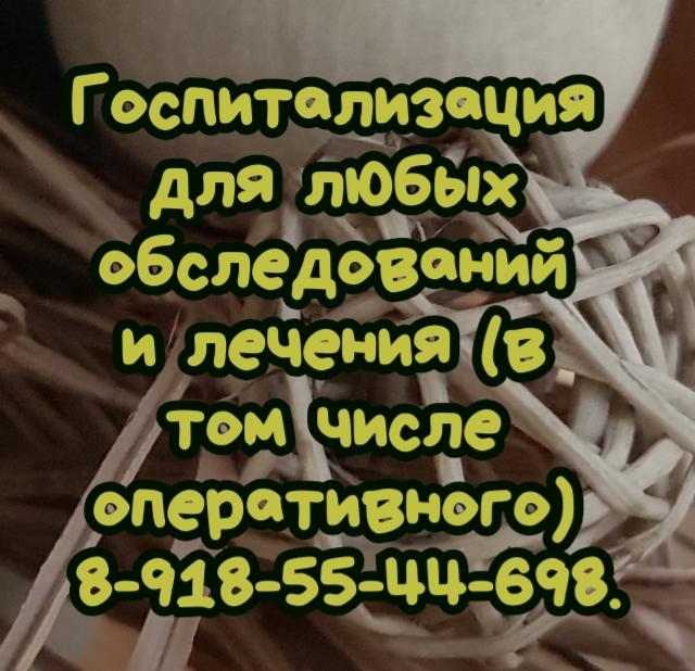 Лечение атеромы в Ростове