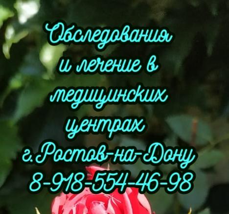 Атерома лечение в Ростове