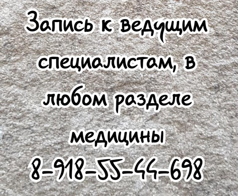 Лучший детский офтальмолог в Ростове